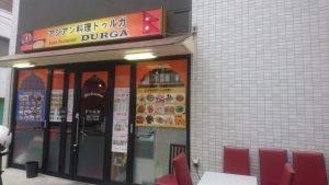 ドゥルガ 外観