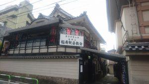 福壽観音教会 外観