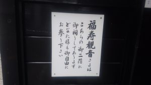福壽観音教会お参りOKの張り紙