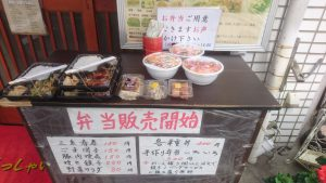 新栄巣鴨お弁当