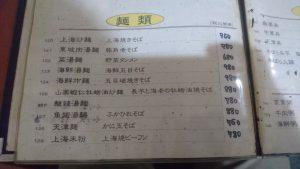 上海厨房玲玲のメニュー