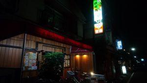 宮島の外観と看板