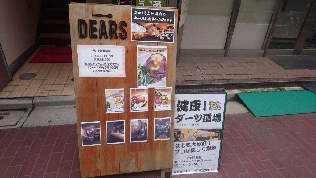 DEARS店頭メニュー