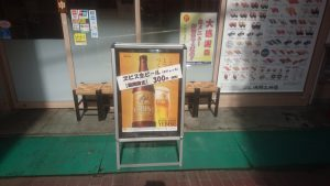 ザ・DONがら海鮮三崎港ヱビスビール
