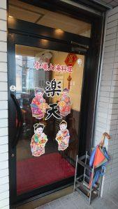 本場上海料理楽天入口