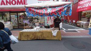 巣鴨地蔵通り商店街の縁日