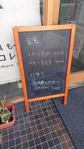 ナニコレ食堂店頭メニュー