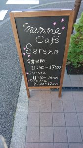 mamma cafe sereno 看板